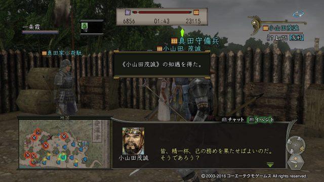 真田-本願寺戦