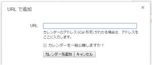 URLで追加2