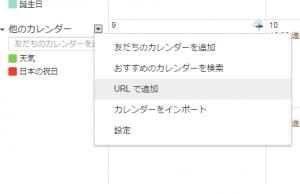 URLで追加